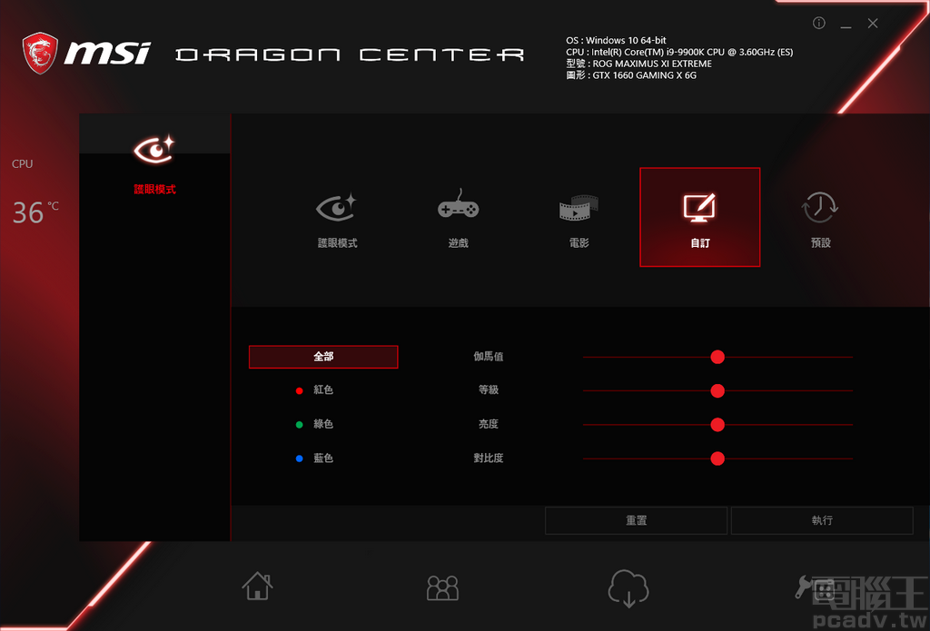 EyeRest �眼模式讓使用者調整 R、G、B 顏色比例,亦可直接調整 Gamma