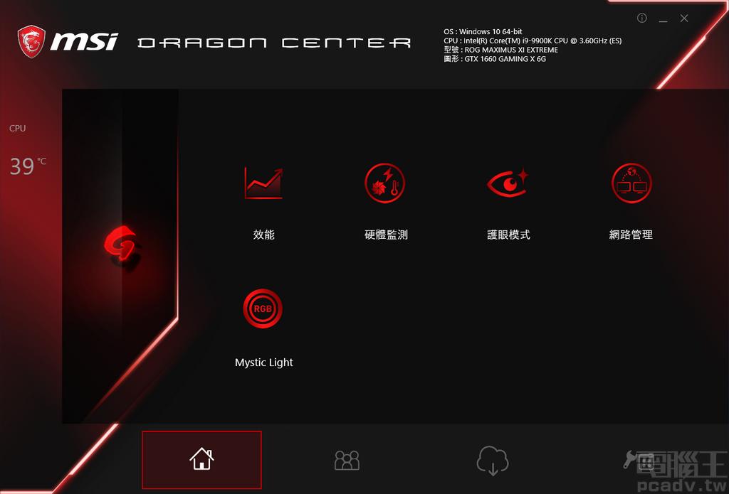 安裝 Mystic Light 軟體之後,Dragon Center 程式畫面即多出 Mystic Light 功能按鈕