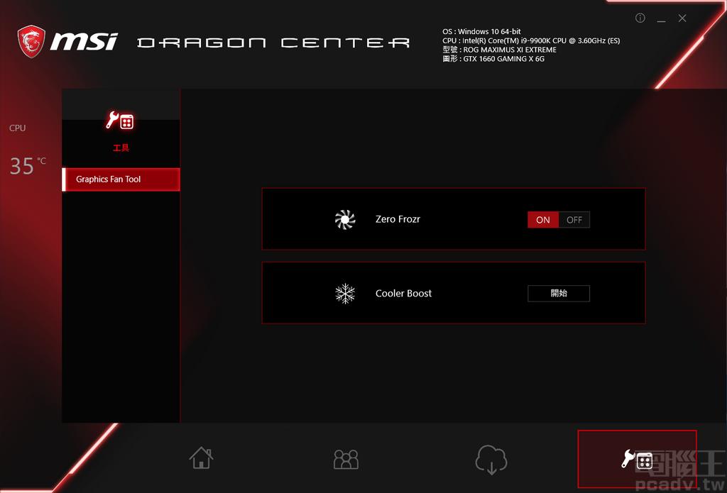 Dragon Center 程式畫面右下角工具按鈕,提供低溫停轉(60℃ 為分界)功能啟閉選擇,或是啟動 Cooler Boost,讓顯示卡風扇在�時間之內以全速運作,求取快速降溫效果