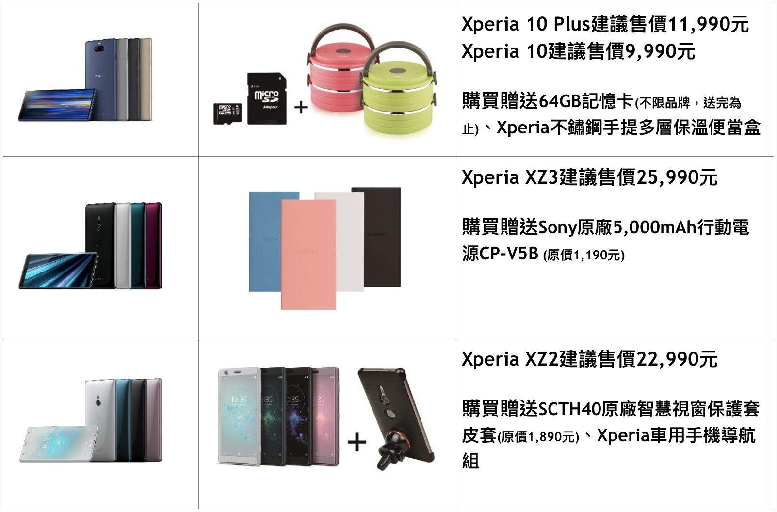 Sony 春�促銷,買 Xperia 10、XZ3、XZ2 多款限量好禮大方送