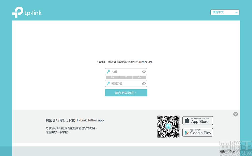 透過電腦可進行 Archer A9 v6 的初始化�定,首先請使用者�定這台無線路由器地的登入管理密碼,下方也有 QRCode 提示下載 TP-Link Tether 行動版應用程式