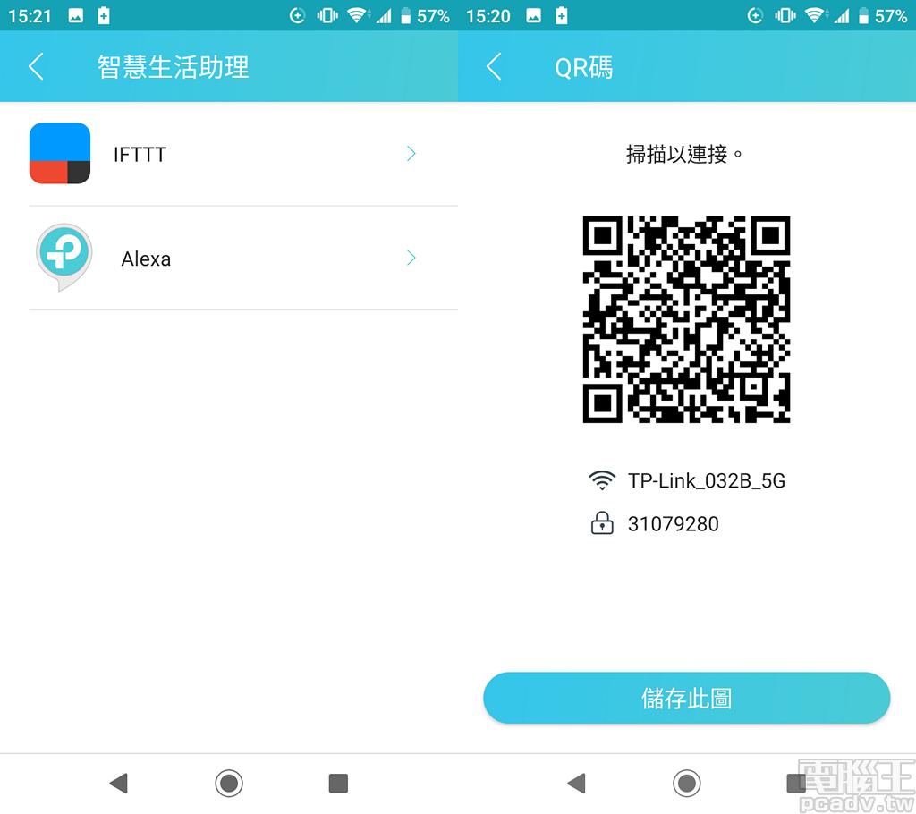 TP-Link Tether 行動裝置應用程式多出 IFTTT 與 Alexa 連動功能�定,亦可直接生成 QRCode 供來訪親友掃描並連線至無線網路
