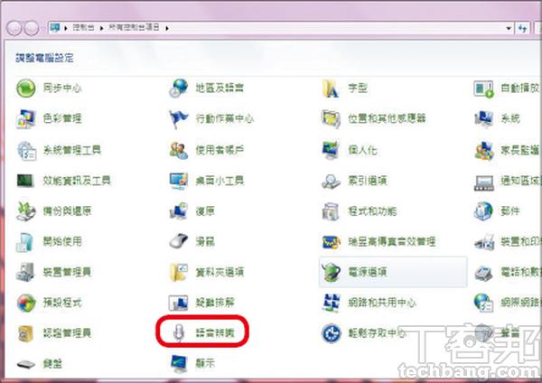 1.首先打開 Windows 系統中的控制台,並找到「語音辨識」的選項。