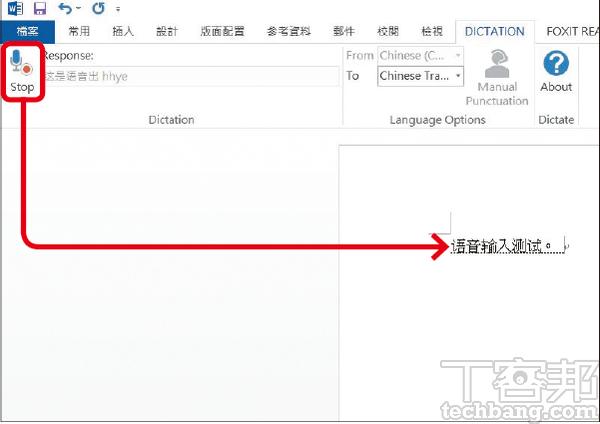 4.按下左邊的「Start」開始進行聽寫,詭異的是,明明選擇「Chinese Traditional」但還是跑出簡體字。