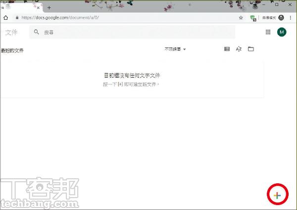 1.首先進入 Google文件或在雲端硬碟中新增檔案,按一下右下角的加號。