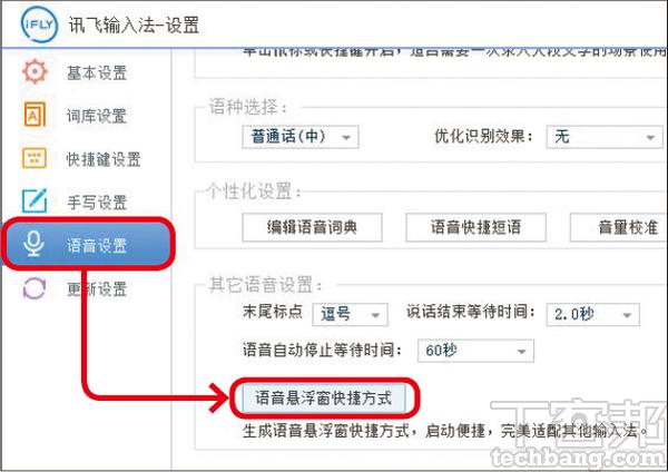 5.開啟�定畫面後,在「語音�置」的分頁找到「語音懸浮窗快捷方式」,就會在桌面新增啟動語音辨�輸入的捷徑。