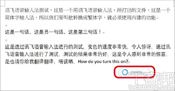 5.在電腦上看到的畫面如下圖所示,注意語音輸入的懸浮視窗與原本不同;無論普通話、粵語或英文,通通可以準確且快速辨識。