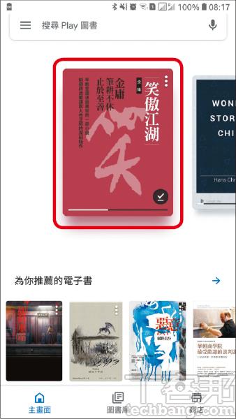 1.首先開啟「Play圖書」App,選取要閱讀的書籍。