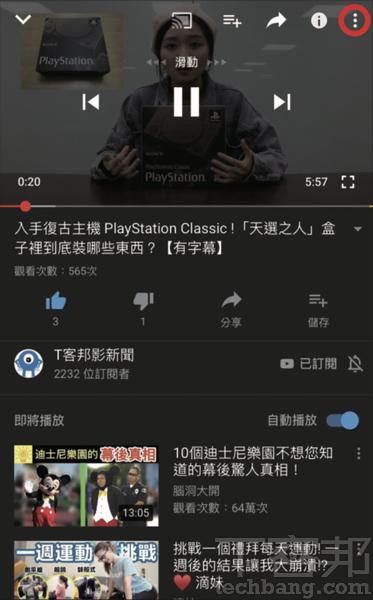 YouTube觀影加分術:打開「CC�幕」讓觀影體驗更加分