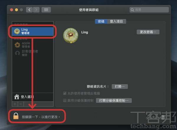 2.點選管理者帳號,再按下最下方的鎖�符號(按鎖�一下,以進行更改)。