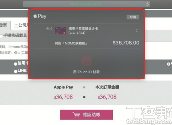 4.日後在支援 Apple Pay 的平台購物,就可以利用 Touch ID 做為結帳的認�密碼。