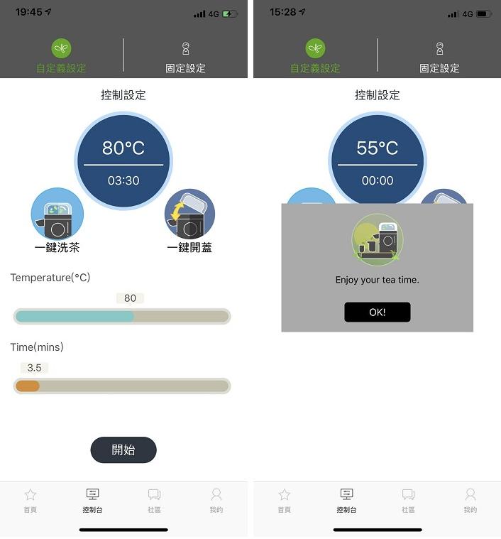 TEAMOSA App 裡也提供「自定義�定」,可以自己依喜好�定泡茶的溫度及時間,在按下開始後就會自動泡茶了,完成後也會跳出提醒。