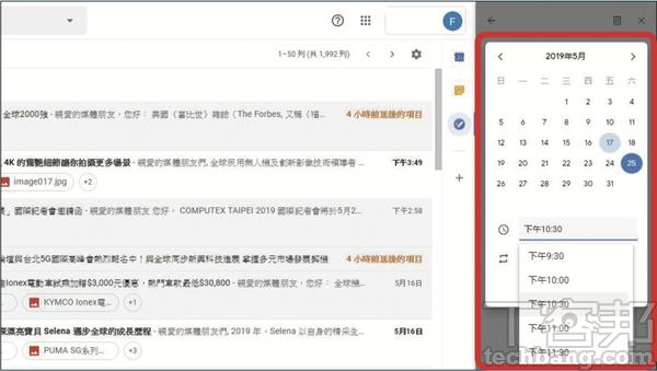 3.接著選擇日期,需特別注意是,Tasks 的日期並非作為提醒功能,而是讓加上日期的 Tasks 任務,在之後加入 Google 日曆�也會直接顯示。