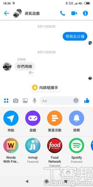 原版 Messenger 擁有票選活動、提醒�功能,貼圖也較為完整。