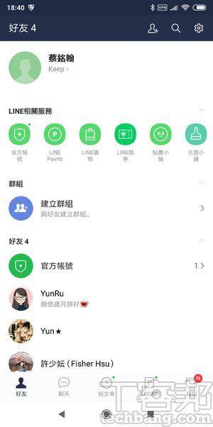 原版 LINE 主介面從好友清單開始,附加一排 LINE 相關服務,下方有導航選單。