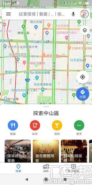 原版 Google Maps App 最方便的功能是導航與探索,而且可用語音進行搜尋。