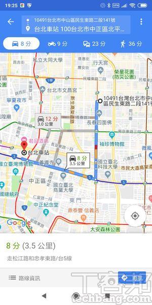 Google Maps Go 的地點搜尋框會擠在一起,雖然介面類似但少了一些細節。