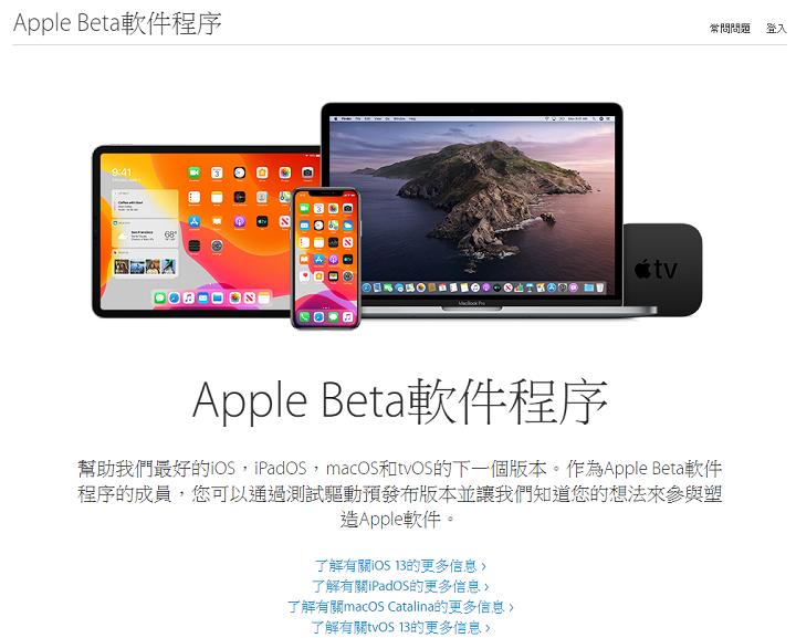 在蘋果官網的 Public Beta 頁面�,除了 iOS 13 之外,可以看到 iPadOS、macOS Catalina、tvOS 13,也都釋出 Public Beta 版。