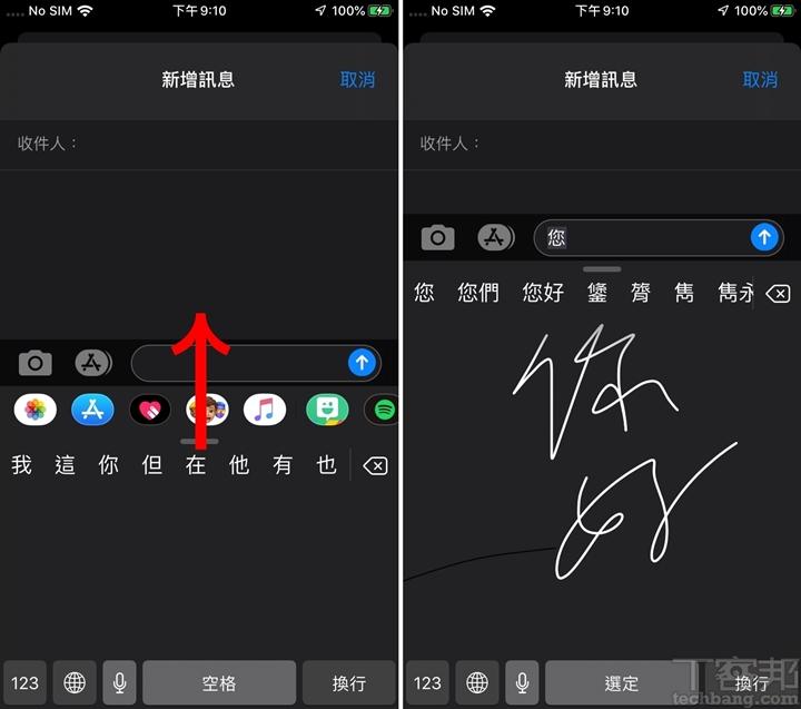 未來 iOS 13 還將新增手寫鍵盤高度調節功能,可以將手寫鍵盤面板向上拉動,獲得更寬大的手寫範圍。