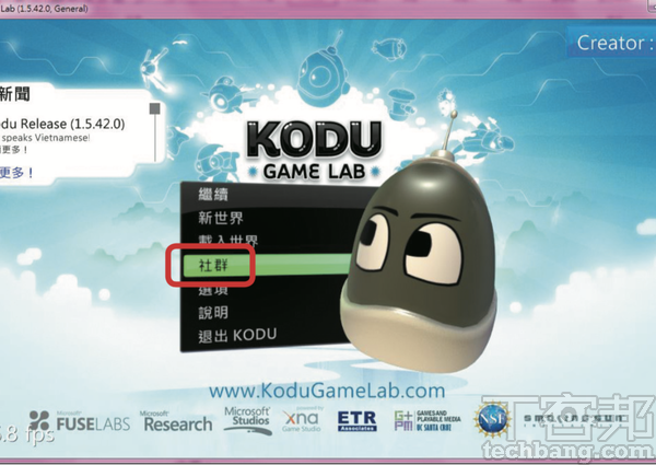 1.進入Kodu Game Lab主畫面後,點選「社群」。