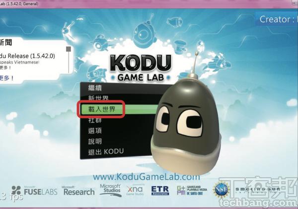 1.官方的導引教�究竟在哪呢?首先來到Kodu Game Lab主畫面,點選「載入世界」。