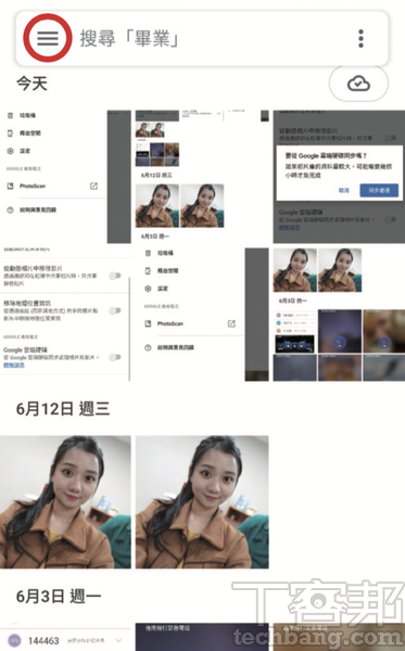 1.同樣開啟 Google 相簿 App 後,點開左上方的功能選單圖示。