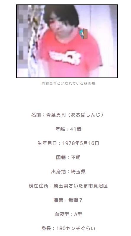 京都動畫縱火案日方罕見公布縱火犯為青葉真司,33�35傷罪刑重大