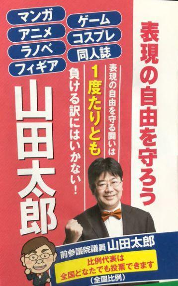專注守�ACG文化、終生反對打馬賽克的那個日本男人再度當選為日本新任�員