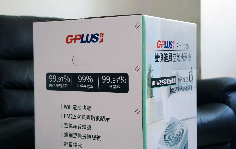 G-Plus Pro 1000 也通過了嚴格的檢測,PM 2.5 與除菌率可達 99.97%,甲醛去除率也可達 99% 的水準。