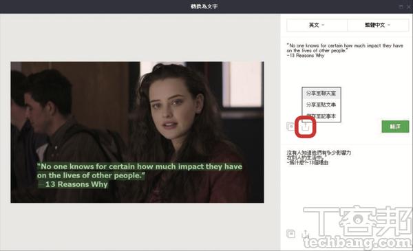 6.或者透過轉傳圖示,直接將文�傳至聊天室、貼文串或記事本。
