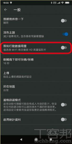瀏覽YouTube非常消耗流量,在App�定�的「一般」選項內,可勾選「限制行動數據用量」,唯有連接Wi-Fi時才串流高畫質內容。