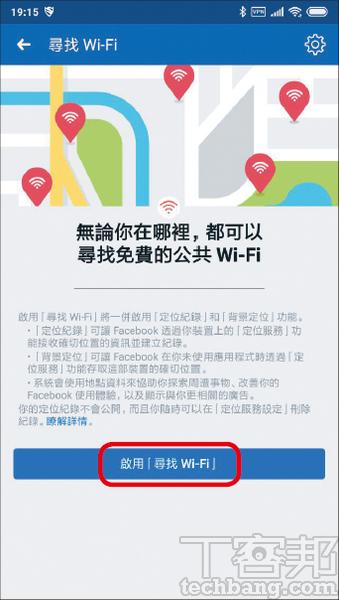 3.啟用Facebook的「尋找Wi-Fi」功能,需要使用者的定位權限,所以點一下藍色的按鈕來允許。