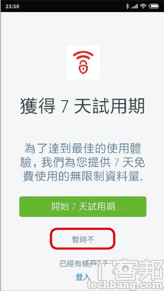 2.開啟後會詢問是否要體驗7天Pro版,也可以點「暫時不」純粹使用免費版。