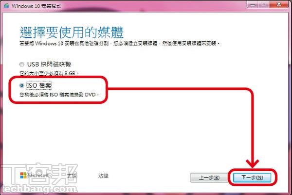1.在「Media Creation Tool」的以下畫面�,選擇「ISO檔案」,按下一��定映像檔儲�路徑與名稱,即會開始下載。