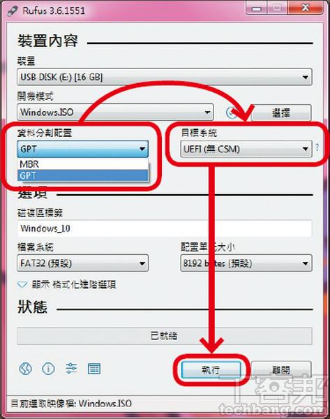 5.接著於「資料分割配置�」選擇「GPT」;「目標系統」選擇「UEFI」,其它部分不用更改,按「執行」即會啟動開機碟製作程序。
