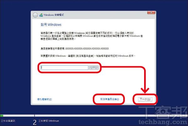 2.點選「立即安裝」會跳到序號輸入畫面,有序號的消費者請在�輸入,如果沒有則按「我沒有產品金鑰」稍後用其它方法啟動。