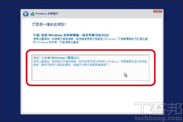 3.選擇要安裝的Windows 10版本後,請在「安裝類型」畫面點選「自訂」。