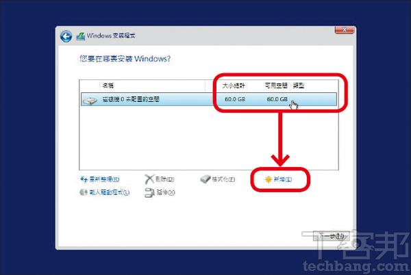 4.接著就可以開始分割磁碟。選擇要安裝Windows的磁碟機後,點「新增」。