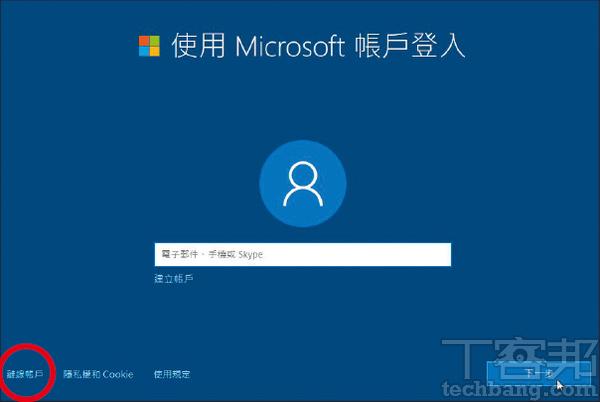 8.�定好鍵盤配置後,如果不想用微軟帳號登入,請在�畫面的左下角點「離線帳戶」。