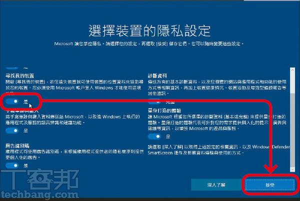 11.最後調整電腦的隱私�定,建�開啟「尋找我的裝置」,其它選項則視個人意願進行開關,最後按「接受」稍待片刻即進入桌面。