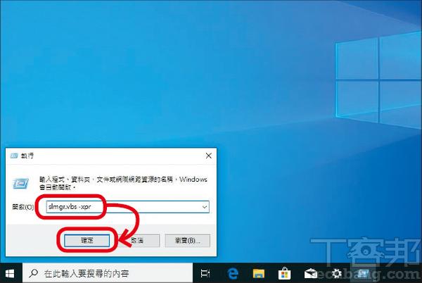 2.在「執行」視窗輸入「slmgr.vbs -xpr」,注意-xpr前有空格,即會跳出視窗顯示目前的Windows啟用狀態。