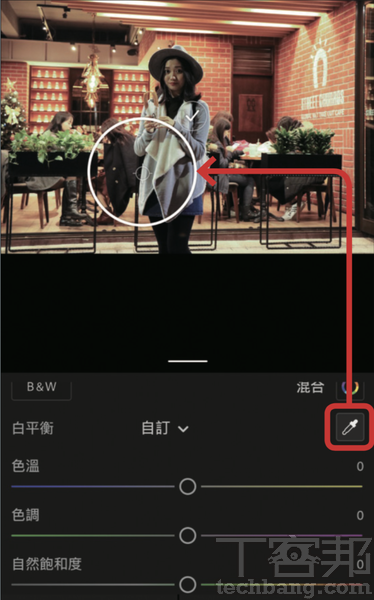 2.在調整平白衡時,�者大多會先用「白平衡吸管」工具,點出照片�「灰白色」區域,基本上可馬上調整出�常的色溫表現,點擊「打勾」圖示來確定變更。