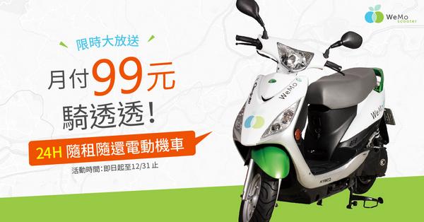 WeMo Scooter�式插旗南台灣!10/21高雄服務啟用