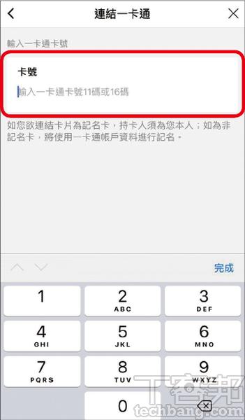 5.請在此輸入欲連結的實體一卡通卡號,並跳轉頁面「確認連結」後,請至FamiPort靠卡即完成啟用。
