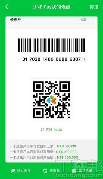4.付款QR Code中央的圖示會有所改變,將此條碼給予店家掃描即可付款。