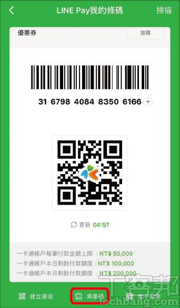 3.「我的條碼」頁面也可以開啟「乘車碼」,其選項位於下方。