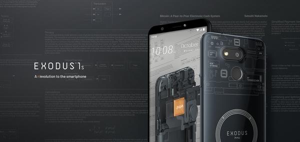 HTC 推出 EXODUS 1s 全球首款原生支援比特幣完整節點的智慧型手機