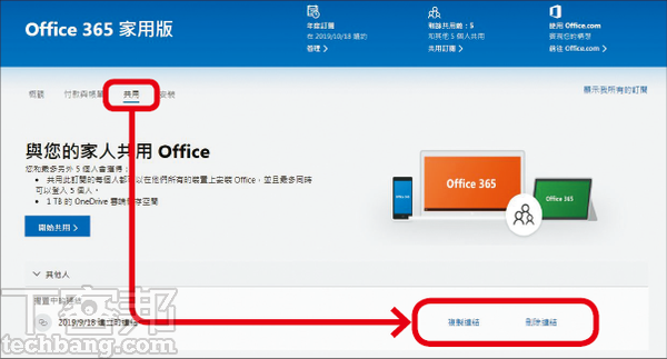 5.如要取消邀請連結或��某人的Office 365授權,在「共用」頁面操作即可。