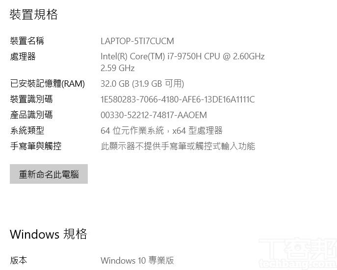 �款測試的 W700 是�載 Intel Core i7-9750H 2.60GHz �核心處理器,配上32GB DDR4 記憶體,作�系統則是 Windows 10 專�版。