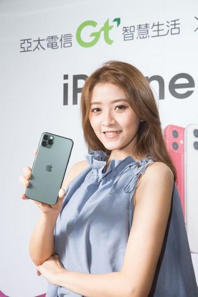 手機紅海時代蘋果逆勢成長  亞太電信回饋果粉  iPhone11攜碼最高折4400元